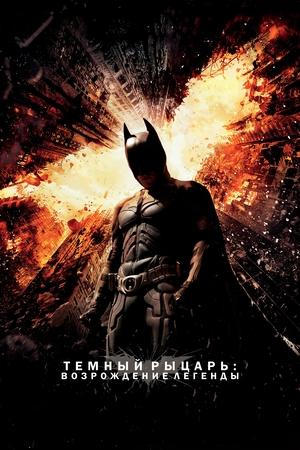 Фильм «Темный рыцарь: Возрождение легенды» (2012)