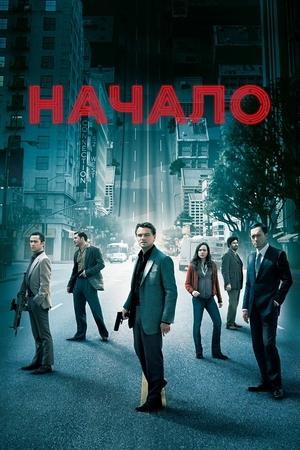 Фильм «Начало» (2010)