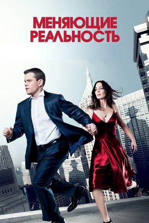 Фильм «Меняющие реальность» (2011)