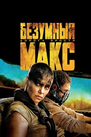 Фильм «Безумный Макс: Дорога ярости» (2015)