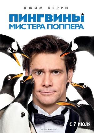 Фильм «Пингвины мистера Поппера» (2011)
