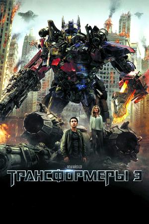 Фильм «Трансформеры 3: Тёмная сторона Луны» (2011)