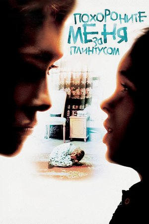 Фильм «Похороните меня за плинтусом» (2008)