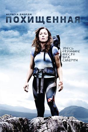 Фильм «Похищенная» (2011)