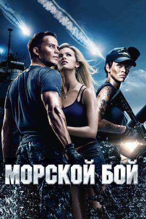 Фильм «Морской бой» (2012)