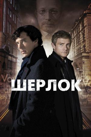 Сериал «Шерлок» (2010 – 2017)