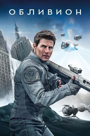 Фильм «Обливион» (2013)