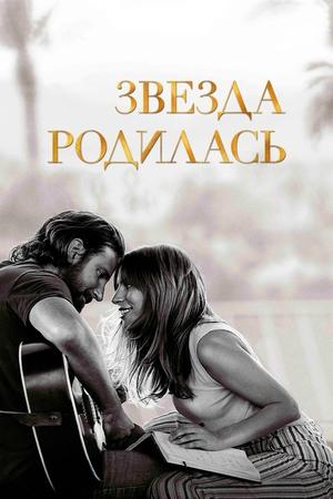 Фильм «Звезда родилась» (2018)