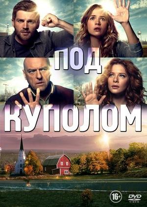 Сериал «Под куполом» (2013 – 2015)