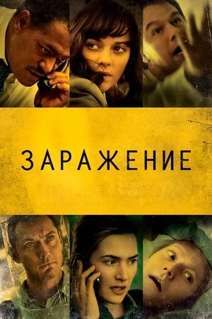Фильм «Заражение» (2011)