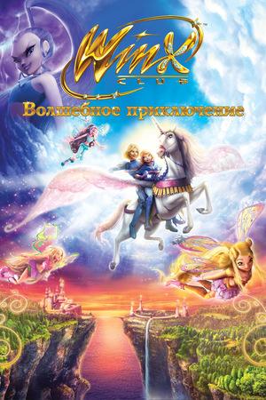 Мультфильм «Winx Club: Волшебное приключение» (2010)