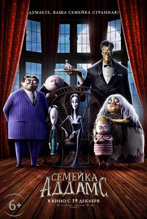 Мультфильм «Семейка Аддамс» (2019)