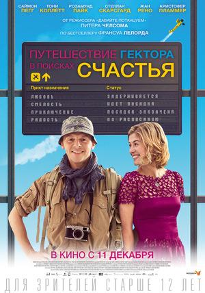 Фильм «Путешествие Гектора в поисках счастья» (2014)