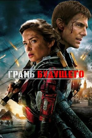 Фильм «Грань будущего» (2014)