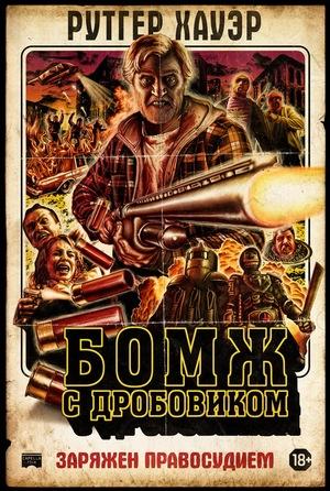Фильм «Бомж с дробовиком» (2011)