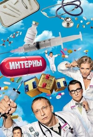 Сериал «Интерны» (2010 – ...)