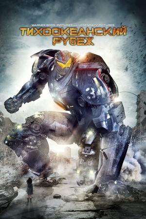 Фильм «Тихоокеанский рубеж» (2013)