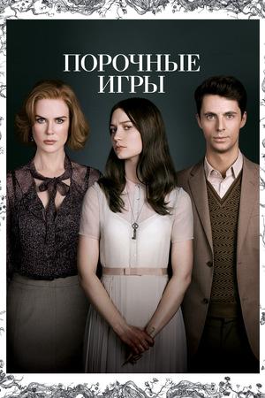 Фильм «Порочные игры» (2012)