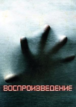 Фильм «Воспроизведение» (2011)