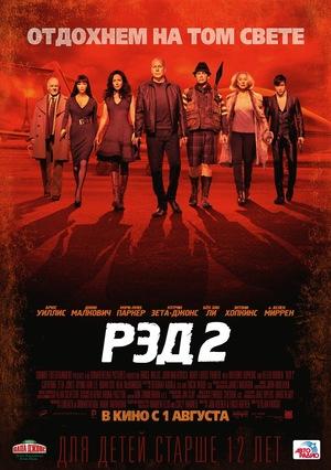 Фильм «РЭД 2» (2013)