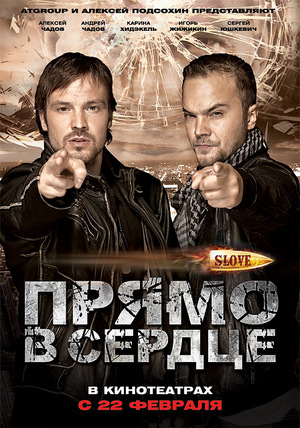 Фильм «Slove. Прямо в сердце» (2011)