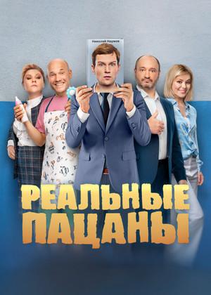 Сериал «Реальные пацаны» (2010 – ...)