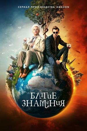 Сериал «Благие знамения» (2019)