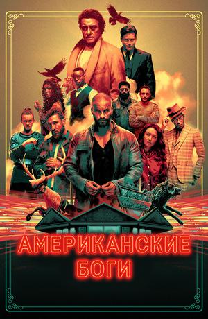 Сериал «Американские боги» (2017 – 2020)