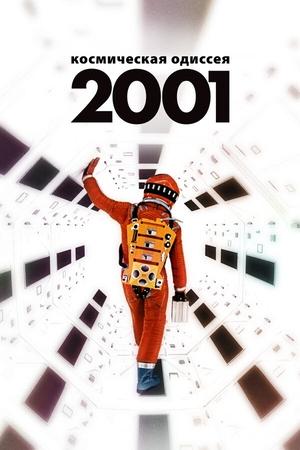 Фильм «2001 год: Космическая одиссея» (1967)