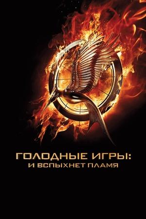 Фильм «Голодные игры: И вспыхнет пламя» (2013)