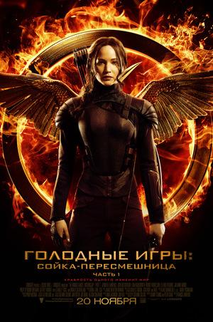 Фильм «Голодные игры: Сойка-пересмешница. Часть I» (2014)