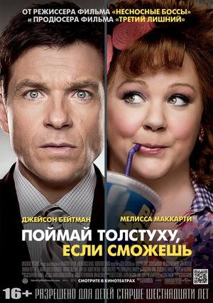 Фильм «Поймай толстуху, если сможешь» (2013)