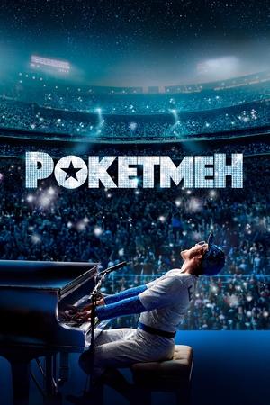 Фильм «Рокетмен» (2019)