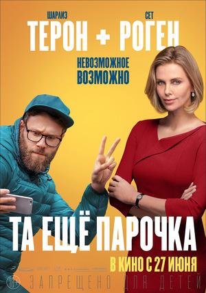 Фильм «Та еще парочка» (2019)