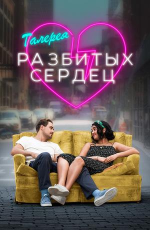 Фильм «Галерея разбитых сердец» (2020)