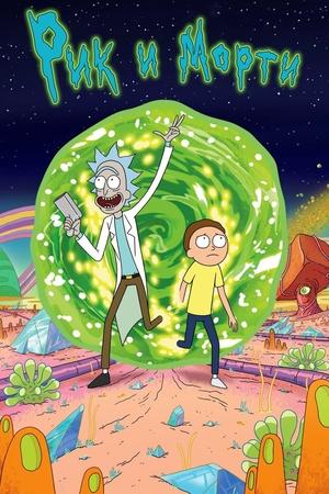 Сериал «Рик и Морти» (2013 – ...)