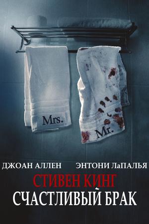 Фильм «Счастливый брак» (2014)