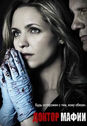 Сериал «Доктор мафии» (2012 – 2013)