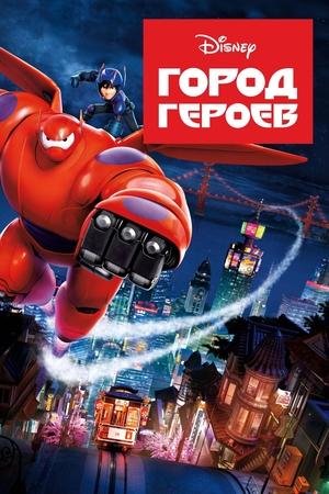 Мультфильм «Город героев» (2014)