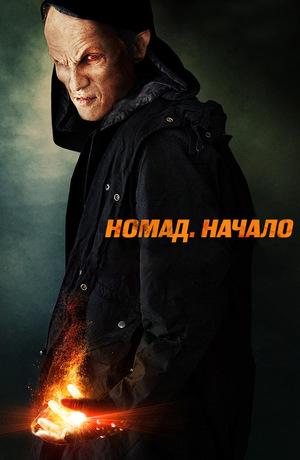 Фильм «Номад. Начало» (2013)