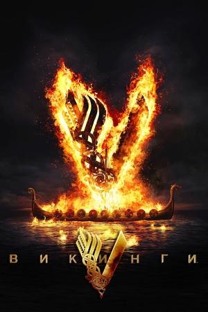 Сериал «Викинги» (2013 – 2020)