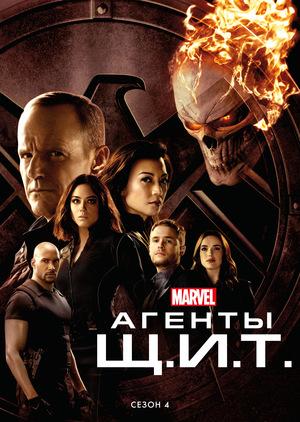 Сериал «Агенты «Щ.И.Т.»» (2013 – 2020)