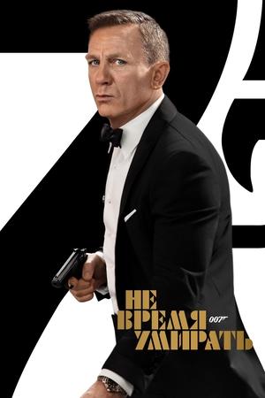 Фильм «Не время умирать» (2020)