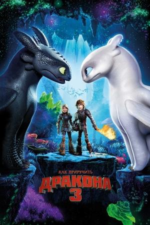 Мультфильм «Как приручить дракона 3» (2019)