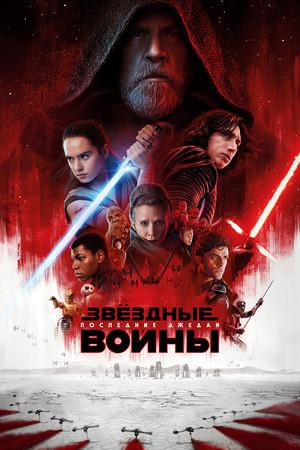 Фильм «Звёздные войны: Последние джедаи» (2017)