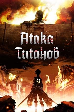 Сериал «Атака титанов» (2013 – ...)