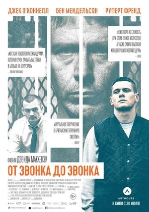 Фильм «От звонка до звонка» (2013)