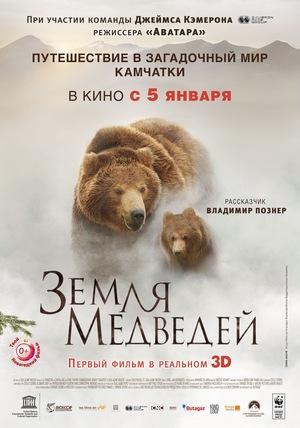 Фильм «Земля медведей» (2013)