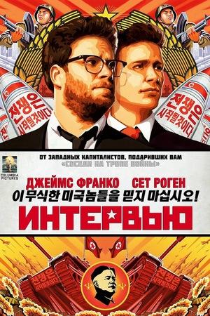 Фильм «Интервью» (2014)