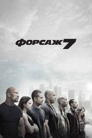 Фильм «Форсаж 7» (2015)